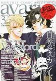 COMIC avarus (コミック アヴァルス) 2012年 03月号 [雑誌]