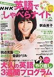 NHK 英語でしゃべらナイト 2011年 05月号 [雑誌]