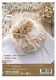 Clover ring pillow making kit / Antique Ivory (japan import)