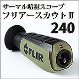 フリアースカウトII240 サーマル暗視スコープ