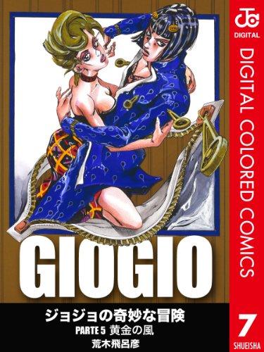 ジョジョの奇妙な冒険 第5部 カラー版 7 (ジャンプコミックスDIGITAL)