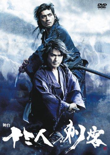 舞台 十三人の刺客 [DVD]