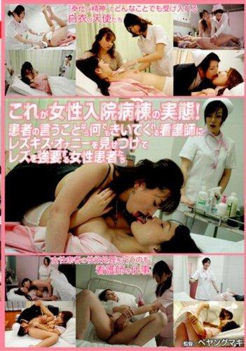 [] これが女性入院病棟の実態!患者の言うことなら何でもきいてくれる看護師にレズキス・オナニーを見せ付つけてレズを強要する女性患者たち