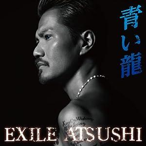 青い龍 (CD+DVD) (初回生産限定盤)