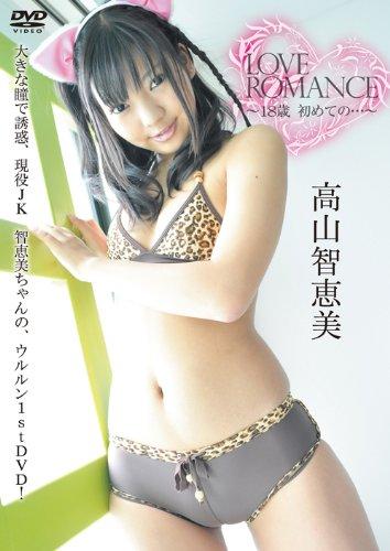 高山智恵美 LOVE ROMANCE [DVD]