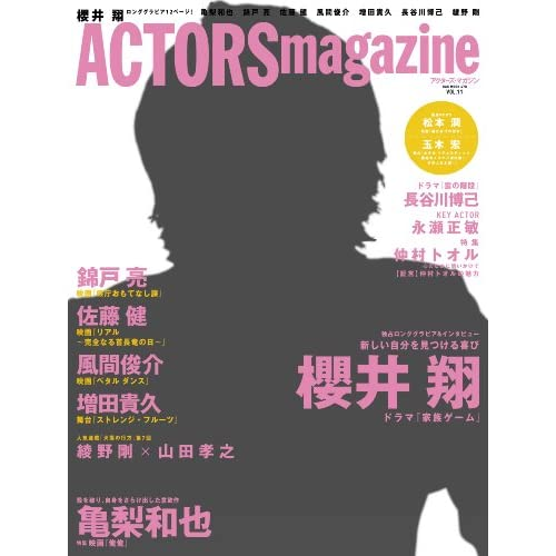 ACTORS magazine (アクターズマガジン) Vol.11 (OAK MOOK 470)