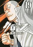 新装版クローズ(19)(少年チャンピオン・コミックス・エクストラ)