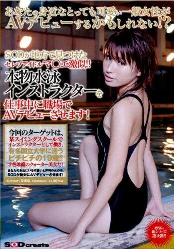 [] SODが地方で見つけたセレブアイドルマ○エ激似!!本物水泳インストラクターを仕事中に職場でAVデビューさせます!