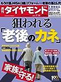 週刊 ダイヤモンド 2013年 7/13号 [雑誌]