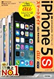 ゼロからはじめる iPhone 5s スマートガイド au完全対応版