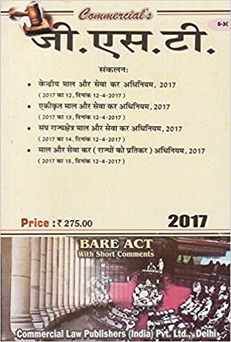 Commercial's GST [Hindi] Bare Act 2017 , GST Hindi Bare Act