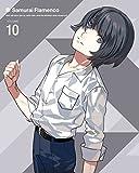 サムライフラメンコ10(完全生産限定版) [Blu-ray]