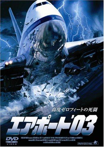 エアポート'03 [DVD]