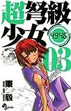 超弩級少女4946(3) (少年サンデーコミックス)