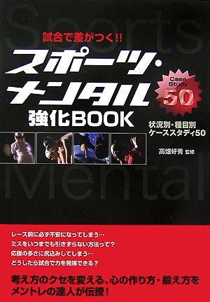 試合で差がつく!!スポーツ・メンタル強化BOOK―状況別・種目別ケーススタディ50
