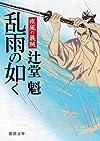 乱雨の如く  疾風の義賊 三 (徳間文庫)