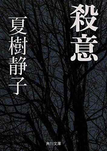 殺意 (角川文庫)