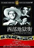 西部地獄街 [DVD]