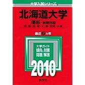 北海道大学(理系-前期日程) [2010年版 大学入試シリーズ] (大学入試シリーズ 3)