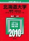 北海道大学(理系-前期日程) [2010年版 大学入試シリーズ]