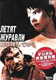 鶴は翔んでゆく【デジタル完全復元盤】 [DVD]