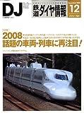 鉄道ダイヤ情報 2008年 12月号 [雑誌]