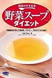 医師がすすめる「野菜スープ」ダイエット―内臓脂肪が消えて高血圧、アトピー、ぜんそくも大改善! (ビタミン文庫)
