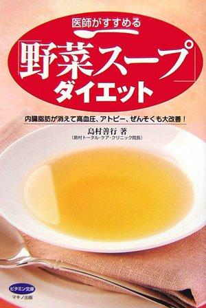 医師がすすめる「野菜スープ」ダイエット―内臓脂肪が消えて高血圧、アトピー、ぜんそくも大改善!