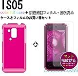 au IS05専用 カラフルケース(ピンク)+液晶保護シート(指紋防止)お買い得セット