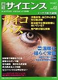日経 サイエンス 2013年 02月号 [雑誌]