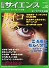日経サイエンス2013年2月号