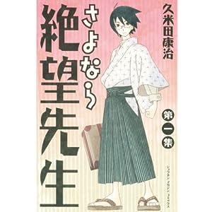 さよなら絶望先生(1) (週刊少年マガジンコミックス) [Kindle版]