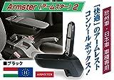 """【欧州ハンガリー Rati(ラティ)社製】欧州車・日本車車種専用アームレスト コンソール ボックス """"Armster 2(アームスター 2)"""" PEUGEOT/プジョー 207 '07-'12 2dr/4dr/SW/CC用"""
