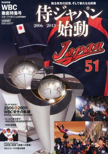 WBC徹底特集号 侍ジャパン始動 2012年 12月号 [雑誌]