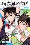 あしたのファミリア(9) (ライバルコミックス)