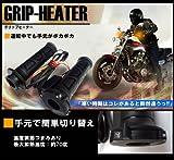 冬場のバイクにグリップヒーター これで手元あったかぽかぽか