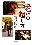 老いの超え方 (朝日文庫)