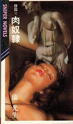 [蘭光生] 肉奴隷―俘囚2