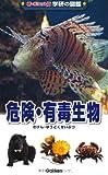 危険・有毒生物 (新ポケット版学研の図鑑)