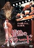 情熱のバラード[DVD]