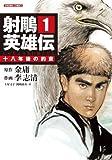 射雕英雄伝(しゃちょうえいゆうでん)(1)(トクマコミックス) (トクマコミックス)