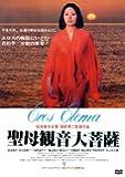 聖母観音大菩薩 [DVD]