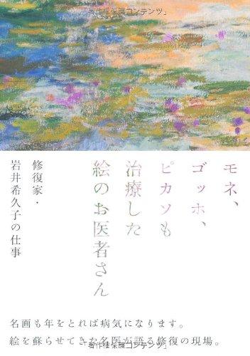 モネ、ゴッホ、ピカソも治療した絵のお医者さん 修復家・岩井希久子の仕事