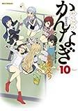 かんなぎ (10) 特装版 (IDコミックス/REXコミックス)