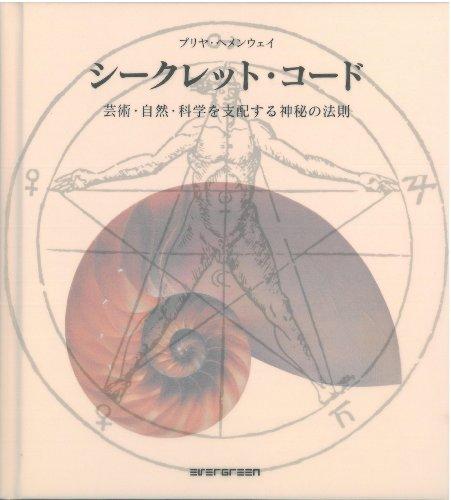 シークレット・コード 芸術・自然・科学を支配する神秘の法則