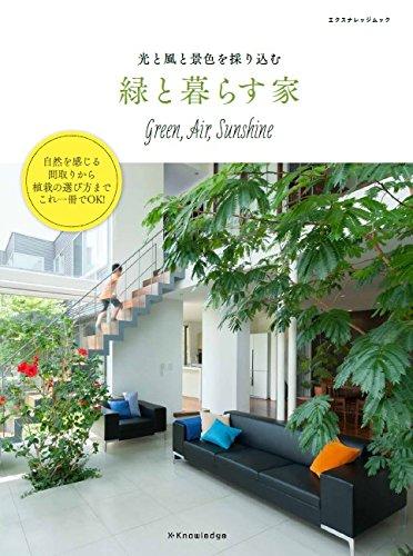 光と風と景色を採り込む 緑と暮らす家