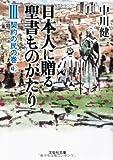 【文庫】 日本人に贈る聖書ものがたり? 契約の民の巻 上 (文芸社文庫)