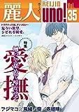 麗人uno! Vol.35 愛撫 触って舐めて啼かせて [雑誌] (麗人uno!)