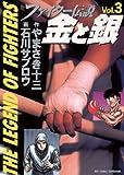 ファイター伝説 金と銀(3) (ビッグコミックス)