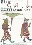 青猫島コスモス紀―アタゴオル絵本